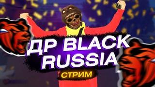 СТРИМ BLACK RUSSIA - ПРАЗДНУЕМ ДЕНЬ РОЖДЕНИЯ! НОВЫЕ СКИНЫ, ИВЕНТЫ, ЗАРАБОТКИ БЛЕК РАША