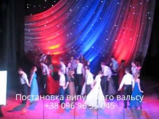 21 група Випускний вальс 2014