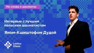 Интервью с Яном-Кшиштофом Дудой: «Я отлично спал после победы над Карлсеном!»