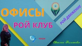 Есть вопросы? Добро пожаловать в офисы РОЙ Клуба.#РойКлуб#Prizm#РойДвижение#UMI