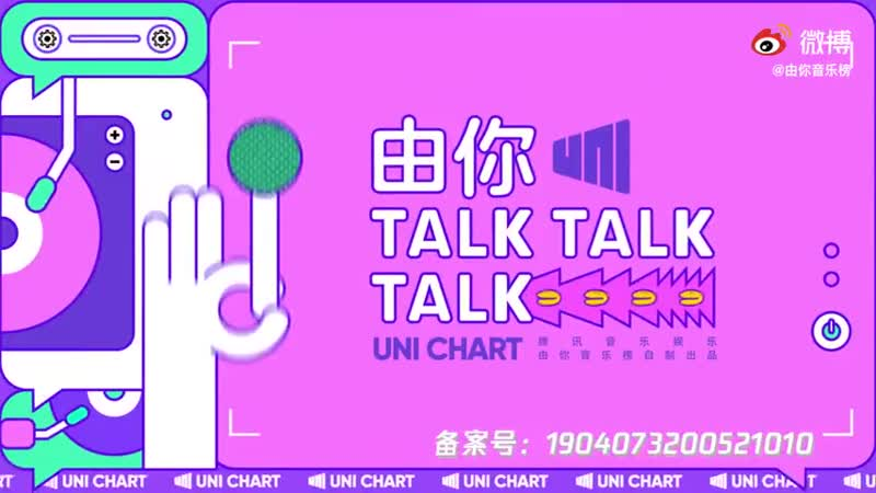 200730 由你音乐榜 Weibo update