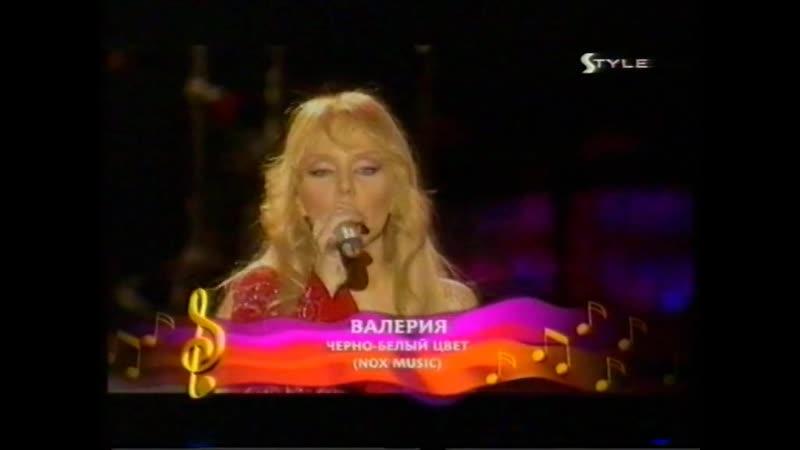 Валерия Чёрно белый цвет Style TV 2006