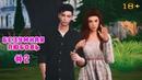 БЕЗУМНАЯ ЛЮБОВЬ The Sims 4 сериал с озвучкой 2 Серия Machinima