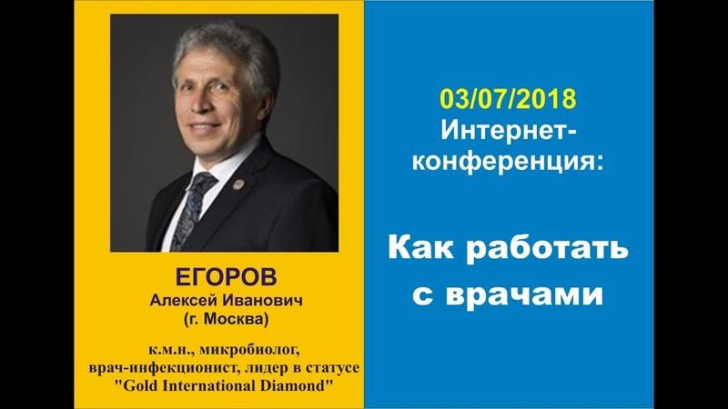 Как работать с врачами. Алексей Егоров. 03.07.2018