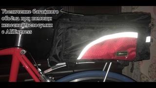 сумка Rock Brose на багажник с AliExpress