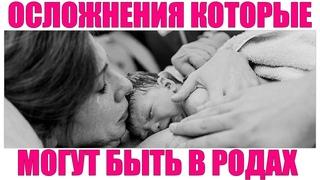 ЧАСТЫЕ ПРОБЛЕМЫ КОТОРЫЕ ВОЗНИКАЮТ ВО ВРЕМЯ РОДОВ | Как пережить роды
