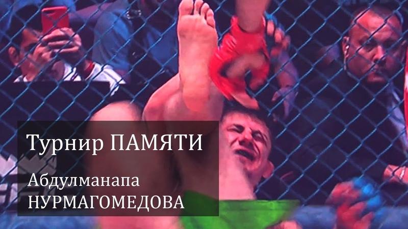 Мага КОЛЕТ тестостерон Минеев вызвал на БОЙ Исмаилова! Турнир памяти Абдулманапа НУРМАГОМЕДОВА.