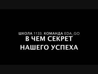 Челлендж успеха Eda_Go