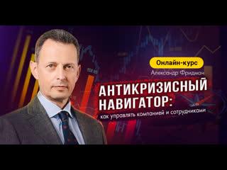 "Онлайн-курс ""Антикризисный навигатор"" Александра Фридмана"