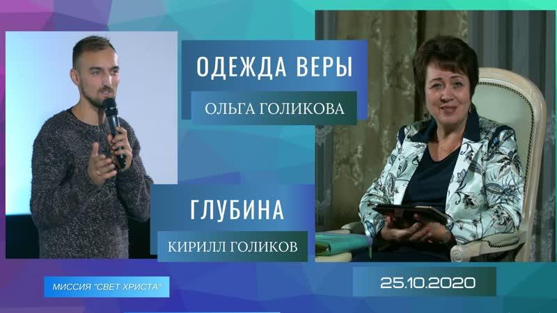 Одежда веры Ольга Голикова Глубина Кирилл Голиков 25 октября 2020 года