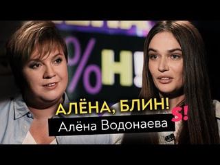 Алена Водонаева — ответ Бородиной, правда о разводе, легалайз, переезд в США