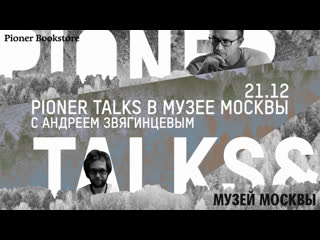 Pioner Talks с Андреем Звягинцевым