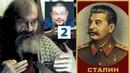 Ежи Сармат угарает над видео Сталин тиран народа Андрей Купцов - часть 2