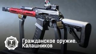 Калашников. Гражданское оружие   Т24