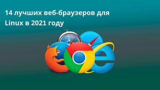 14 лучших веб-браузеров для Linux на 2021 год