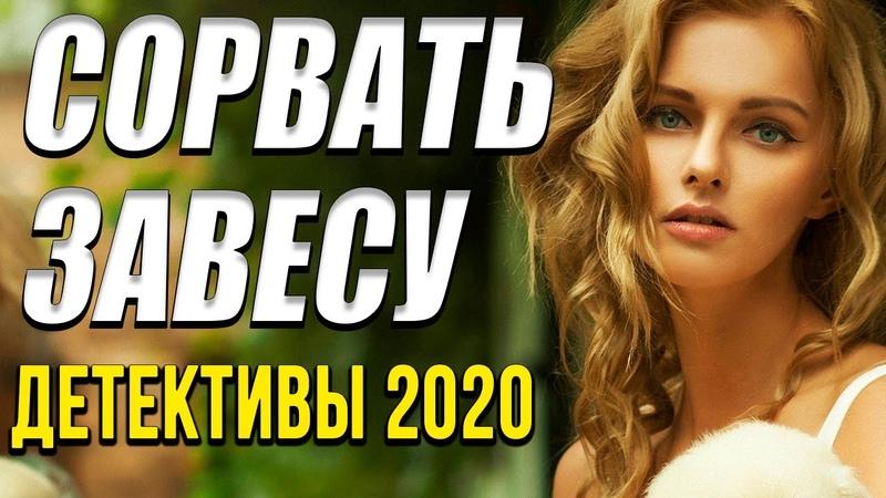 Замечательное кино Сорвать завесу Русские детективы новинки 2020