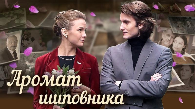 Семейная сага сериал 🌸 Аромат шиповника 25 32 серии @СМОТРИМ Русские сериалы