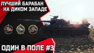 ОДИН В ПОЛЕ #3 — TVP T 50/51 (Лучший барабан на ДИКОМ ЗАПАДЕ) — World Of Tanks ()