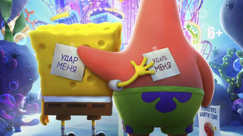 Губка Боб в бегах 2019 новинки мультфильм драма приключения семейный смотреть онлайн в хорошем качестве HD 4K Full hd