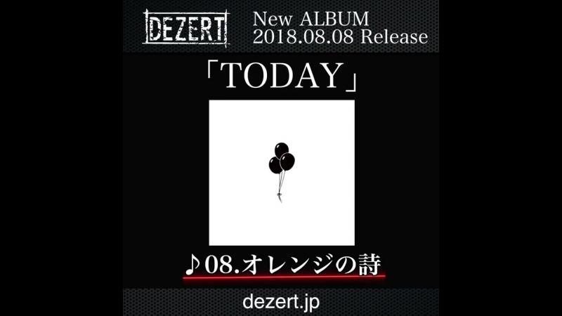 DEZERT88発売ニューアルバムTODAY視聴トレーラー第二弾公開 そして1118 日ツアーファイナルZepp DiverCity公演のオフィシャルサイト先行は本日2100まであと4時間ですのでお忘れなく