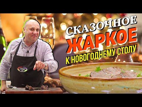 НОВОГОДНЕЕ ЖАРКОЕ с овощным соусом - «горячее» ДЛЯ ЛЕНИВЫХ | Моем сковородки ВИНОМ