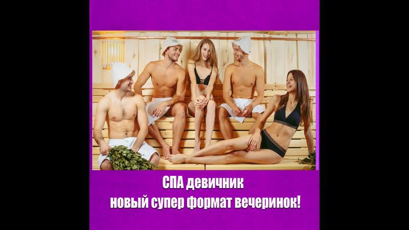 СПА девичник в Москве новый супер формат вечеринок
