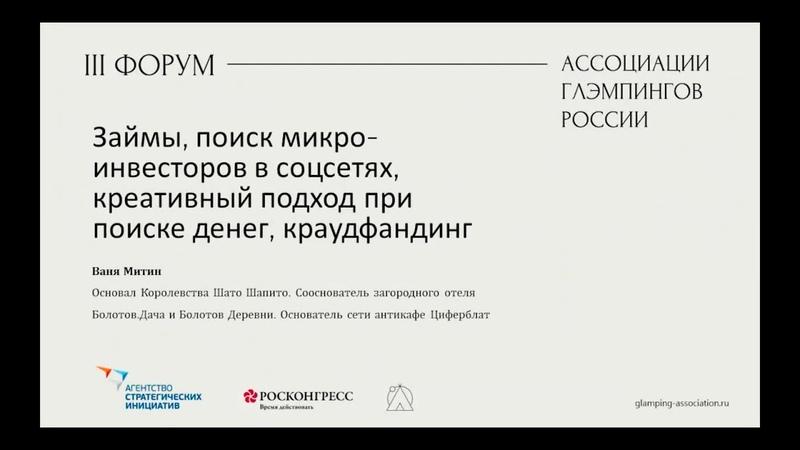 Займы поиск микро инвесторов в соцсетях краудфандинг Иван Митин