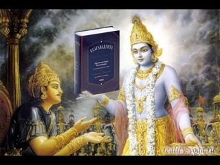 Сущность Бхагавад Гиты 90. Желание Бога - самое важное качество. Свами Криянанда