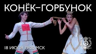 Конёк-Горбунок \ KONYOK-GORBUNOK (THE LITTLE HUMPBACKED HORSE)