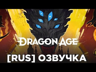 The Next Dragon Age Official Teaser Trailer - 2020 Game Awards[RUS ОЗВУЧКА]