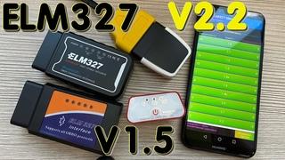 ELM327 V1.5 и V2.2 ТЕСТ и сравнение Bluetooth адаптеров + подключение к iPhone по BT 4.0