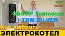 Как выбрать электрокотел обзор новинки Teplodom i-TRM SILVER    Диалоги Строителя