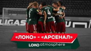 LOKO ATMOSPHERE // Локомотив (Москва) 3:1 Арсенал (Тула) // 24 июля 2021 г.