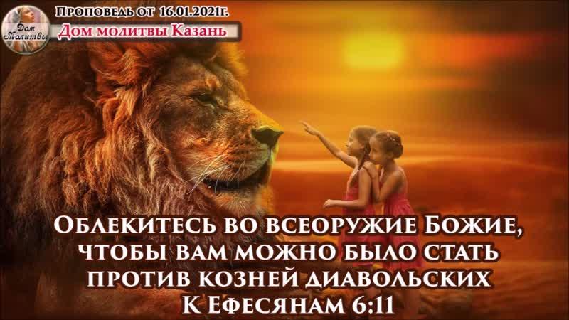 Проповедь от 16 01 2021г Ефесянам 6гл О всеоружии Божием
