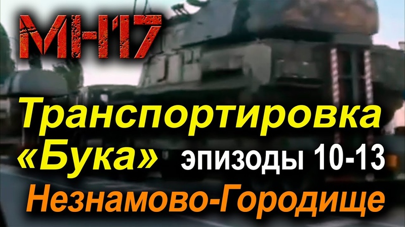 Транспортировка Буков к украинской границе 23 06 2014 эпизоды 10 13 Незнамово Городище