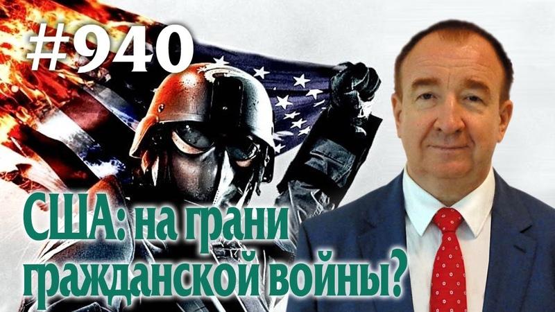 Игорь Панарин Мировая политика 940 США на грани гражданской войны