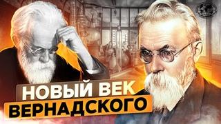 Новый век Вернадского | @Русское географическое общество | Биосфера | Земля | Биогеохимия