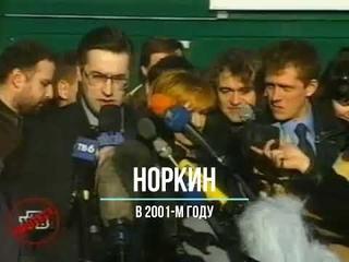 Андрей Норкин против Путина. И... за Путина  2001 и 2019