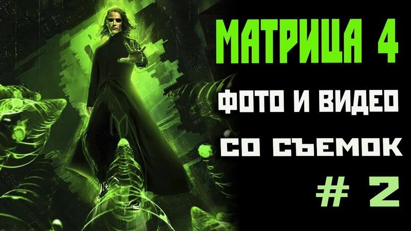 The Matrix 4 2 инфа фото и видео со съемок 2020