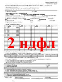 Справки для кредита с подтверждением в москве