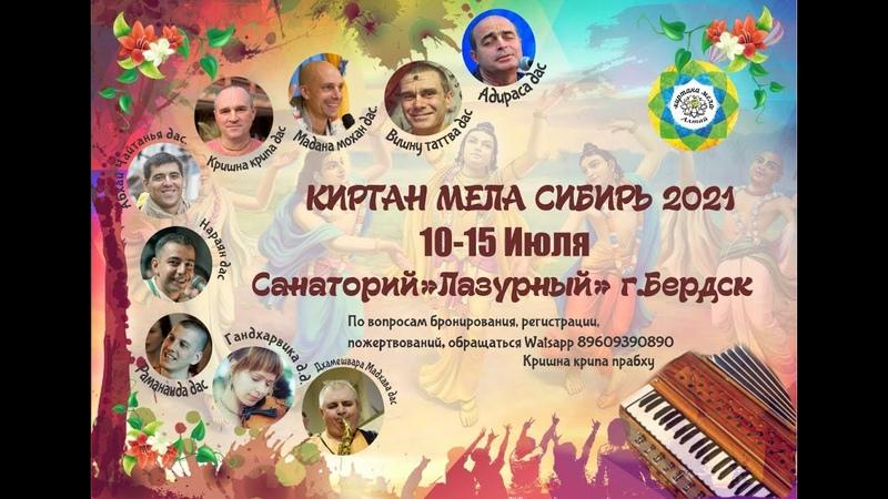 Киртан Мела Сибирь 2021 Е М Вишну таттва прабху Обращение к участникам фестиваля часть 1