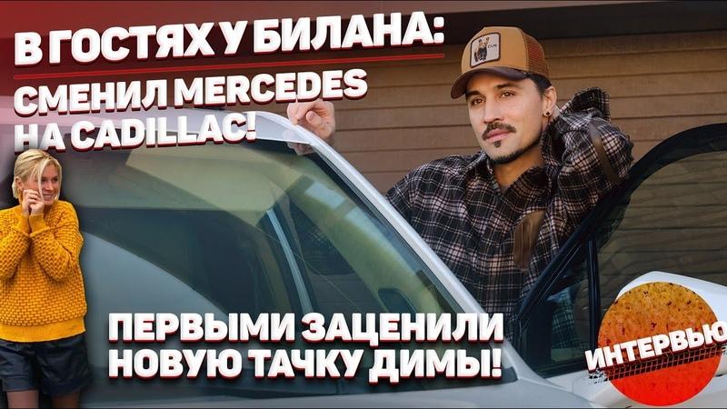 Дима Билан и его новая машина Somanyhorses заценили первыми Почему он сменил Mercedes на Cadillac