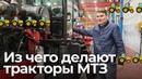 Сколько белорусского в тракторах BELARUS Побывали на заводе МТЗ