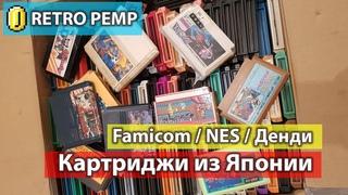 Большая распаковка от Магазина RETRO PEMP ● Картриджи Famicom ● NES  ● Денди ● Из Японии