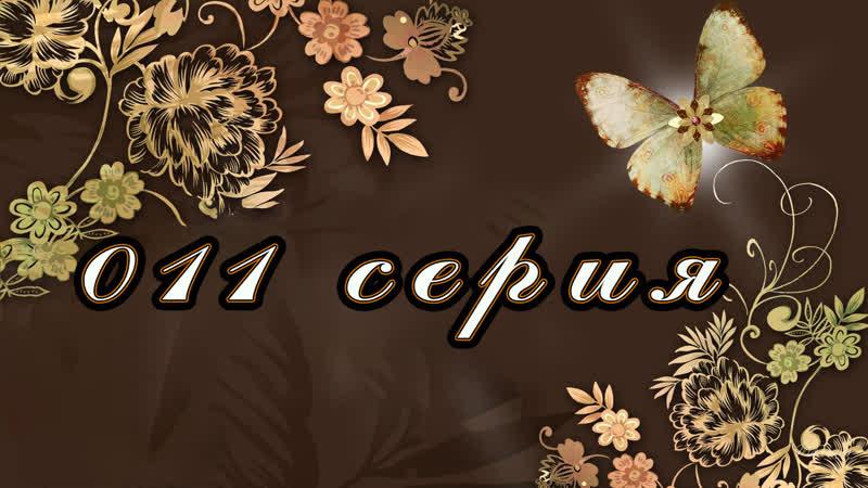 Вдова Бланко 011 серия 2006