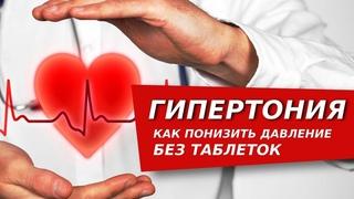 Гипертония. Как понизить давление без таблеток методами цигун. Гипертоническая болезнь