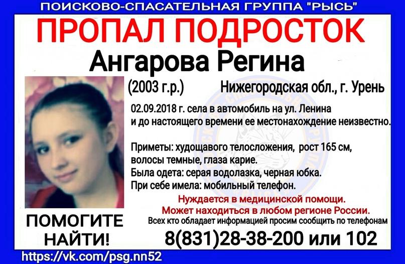 Ангарова Регина, 2003 г.р. Нижегородская область, г. Урень