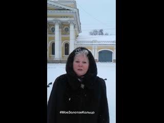 Акция-флешмоб в честь 50-летия туристического маршрута «Золотое кольцо России», Татьяна Гачина