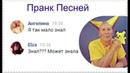 ПРАНК ПЕСНЕЙ Над ПОДРУГОЙ Покемоны Захватили МИР! Википедия!