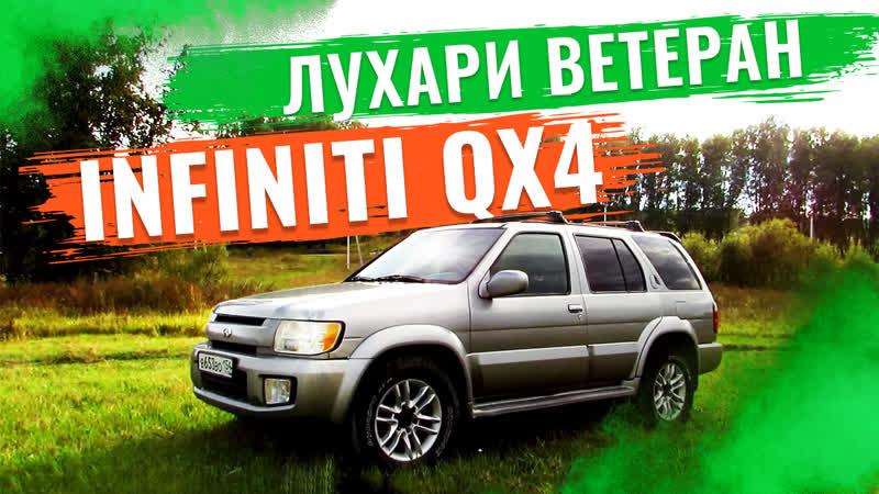 Infiniti QX4 Люксовый ветеран